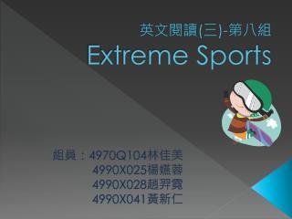 英文閱讀 ( 三 )- 第八組 Extreme Sports