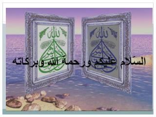 وبركاته الله ورحمة عليكم السّلام