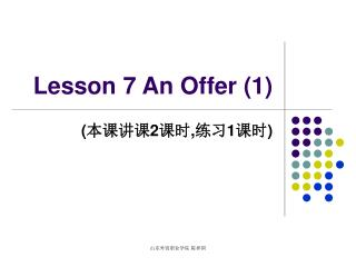 Lesson 7 An Offer (1)