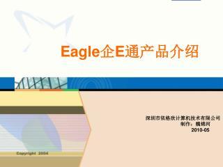 Eagle ? E ?????