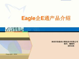 Eagle 企 E 通产品介绍