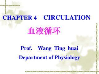 CHAPTER 4     CIRCULATION 血液循环