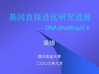 基因直接进化研究进展 —— DNA Shuffling 技术