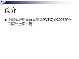 中國承諾世界貿易組織 (WTO) 於 2006 年全面開放金融市場