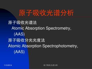 原子吸收光谱分析