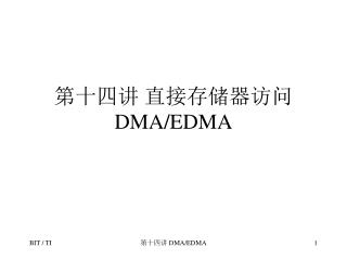 第十四讲 直接存储器访问 DMA/EDMA