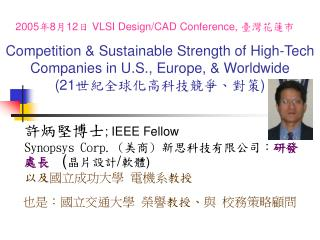 ????? ; IEEE Fellow Synopsys Corp. ( ?? )  ????????? ?? ?? ( ???? / ?? ) ?? ?????? ??? ??