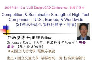 許炳堅博士 ; IEEE Fellow Synopsys Corp. ( 美商 )  新思科技有限公司: 研發 處長 ( 晶片設計 / 軟體 ) 以及 國立成功大學 電機系 教授
