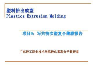 塑料挤出成型 Plastics Extrusion Molding 项目 9 :写共挤吹塑复合薄膜报告