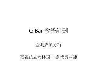 Q-Bar  教學計劃