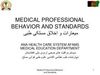 MEDICAL PROFESSIONAL BEHAVIOR AND STANDARDS میعارات و اخلاق مسلکی طبی