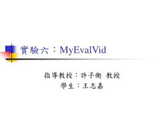 實驗六: MyEvalVid