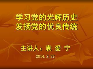 学习党的光辉历史 发扬党的优良传统