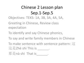 Chinese 2 Lesson plan  Sep.1-Sep.5
