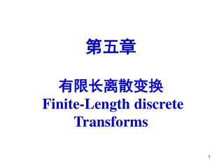 ??? ??????? Finite-Length discrete Transforms