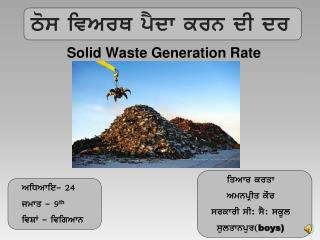 Solid Waste Generation Rate