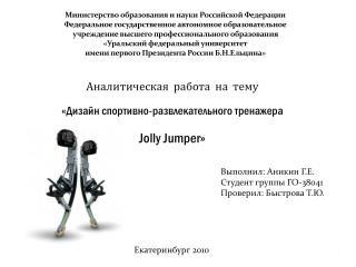 Аналитическая работа на тему «Дизайн  спортивно-развлекательного  тренажера  Jolly Jumper »