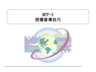 MTP-3 授權督導技巧