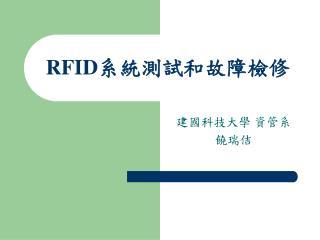 RFID 系統測試和故障檢修