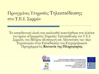 Προηγμένες Υπηρεσίες  Τηλεκπαίδευσης  στο Τ.Ε.Ι. Σερρών