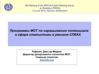 Программы МОТ по наращиванию потенциала  в  сфере статистики в регионе СПЕКА