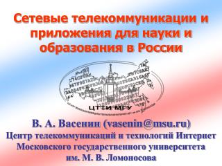 Сетевые телекоммуникации и приложения для науки и образования в России