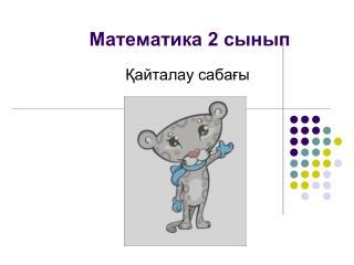 Математика 2 сынып