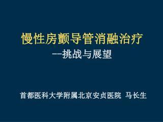 首都医科大学附属北京安贞医院 马长生