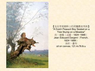 """【 坐在草地樹幹上的荷蘭農家男孩 】 """"A Dutch Peasant Boy Seated on a Tree Stump on a Meadow"""" 尚.達瓊(法國, 1824~1889 )"""