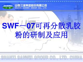 SWF - 07 可再分散乳胶粉的研制及应用