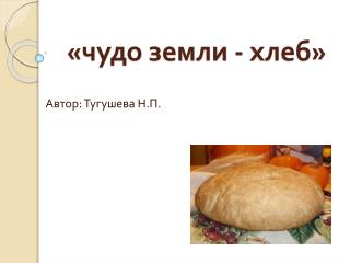 «чудо земли - хлеб»
