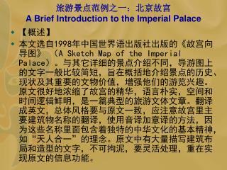旅游景点范例之一:北京故宫 A Brief Introduction to the Imperial Palace
