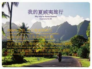 我的 夏威夷 旅行 My trip to Kona Hawaii Stephanie Ho #8