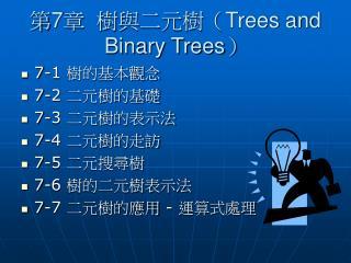 第 7 章   樹與二元樹(Trees and Binary Trees)