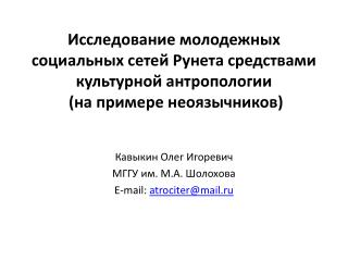 Кавыкин Олег Игоревич  МГГУ  им. М.А. Шолохова E-mail :  atrociter@mail.ru