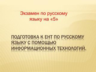 Подготовка к ЕНТ по русскому языку с помощью информационных технологий.