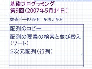 基礎プログラミング 第 9 回(200 7 年 5 月 14 日)