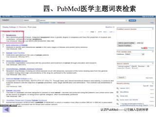认识 PubMed—— 让它融入您的科研