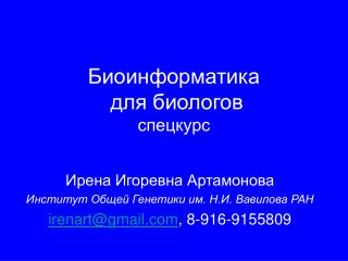 Биоинформатика  для биологов спецкурс