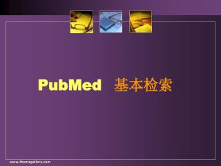 PubMed  基本检索