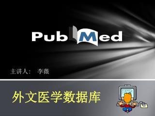 外文医学数据库