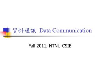 資料通訊   Data Communication