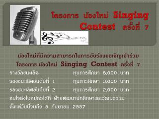 โครงการ น้องใหม่   Singing  Contest    ครั้งที่  7