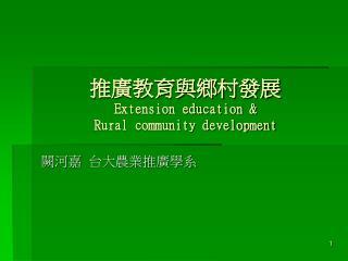 Extension education  Rural community development