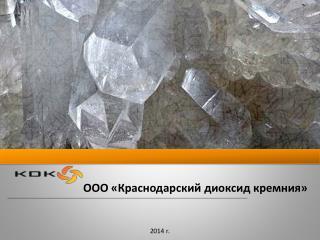 ООО «Краснодарский диоксид кремния»