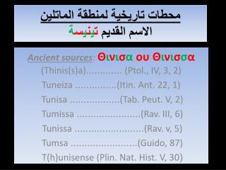 محطات تاريخية لمنطقة الماتلين الاسم القديم  ت ي ن ي س ة