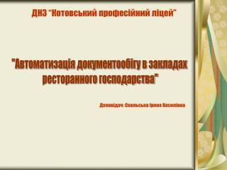 """""""Автоматизація документообігу в закладах  ресторанного господарства"""""""