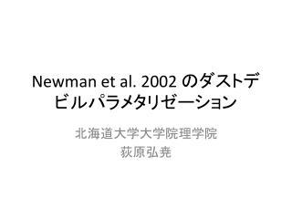 Newman et al. 2002  ?????????????????