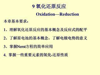9  氧化还原反应 Oxidation—Reduction