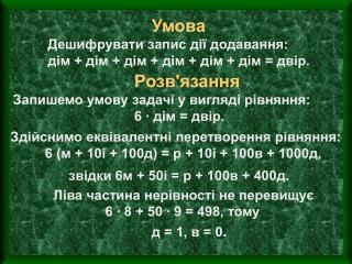 Умова Дешифрувати запис дії додавання: дім + дім + дім + дім + дім + дім = двір.